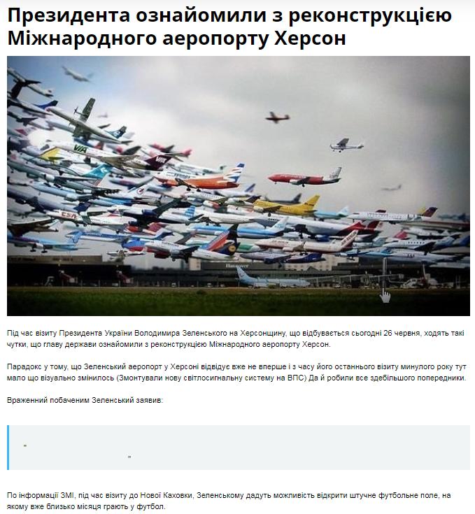 В Херсоне СМИ объявили бойкот из-за визита Зеленского