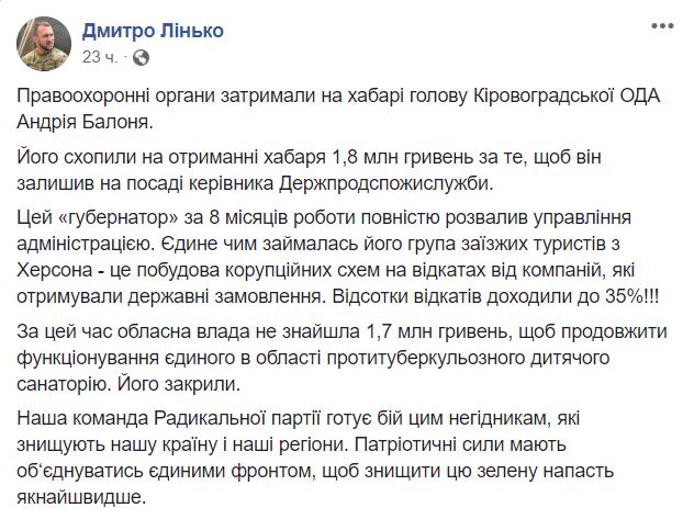 Стало известно, за что экс-глава Кировоградщины получил взятку
