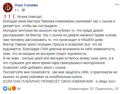 Facebook-страница Лоры Созаевой
