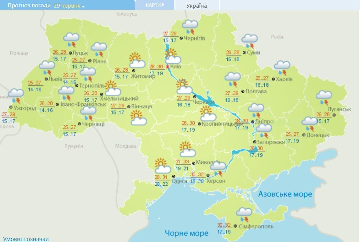 Прогноз погоды на 29 июня в Украине