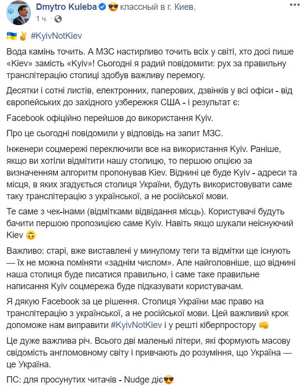 Facebook Дмитрия Кулебы