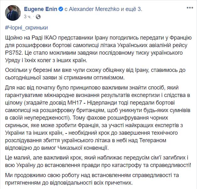 Facebook / Eugene Enin