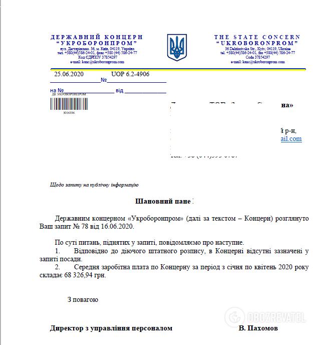 """Відповідь """"Укроборонпрому"""" про зарплати в концерні"""