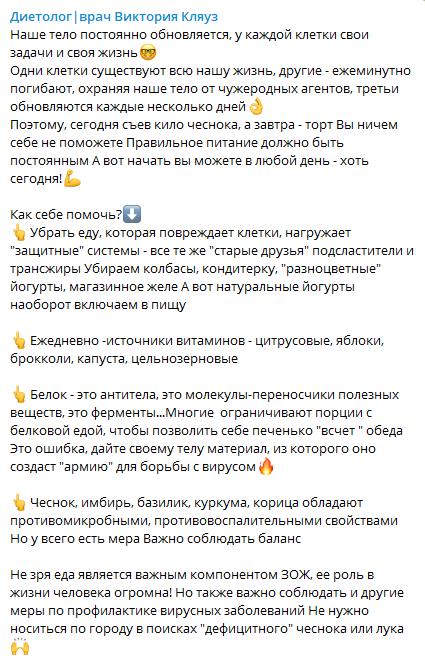 Скрін Telegram
