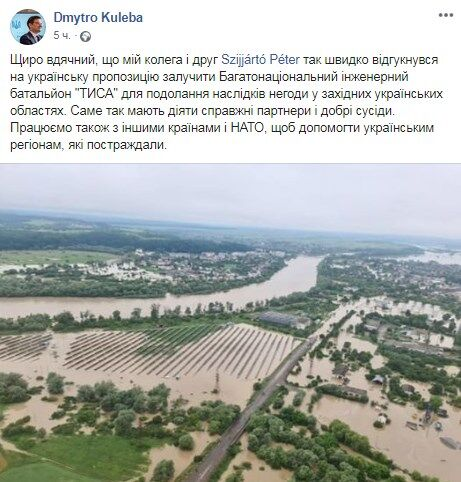 Угорщина готова допомогти Україні в ліквідації наслідків повені