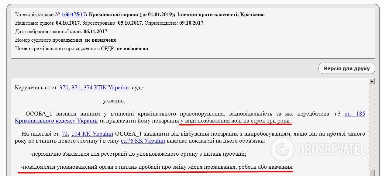 В 2017 году Андрей Савенюк получил три года условно за кражу