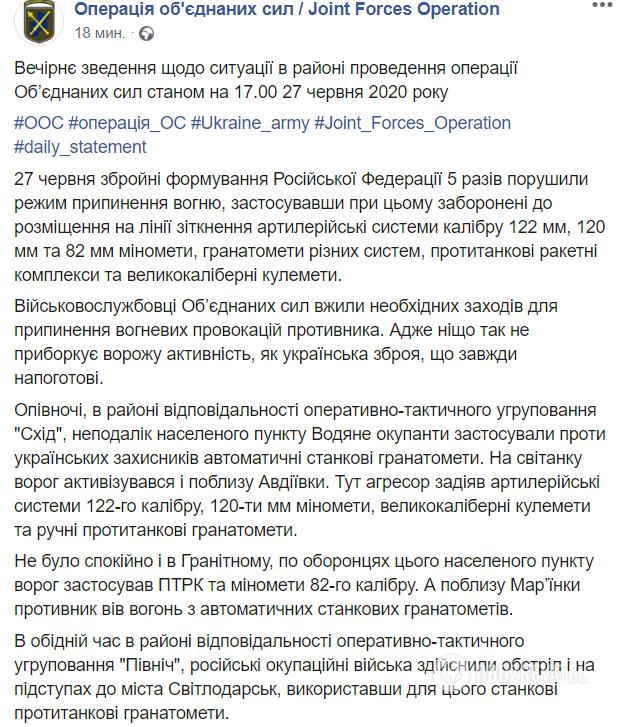 На Донбассе погиб боец ВСУ, еще двое ранены, – штаб ООС