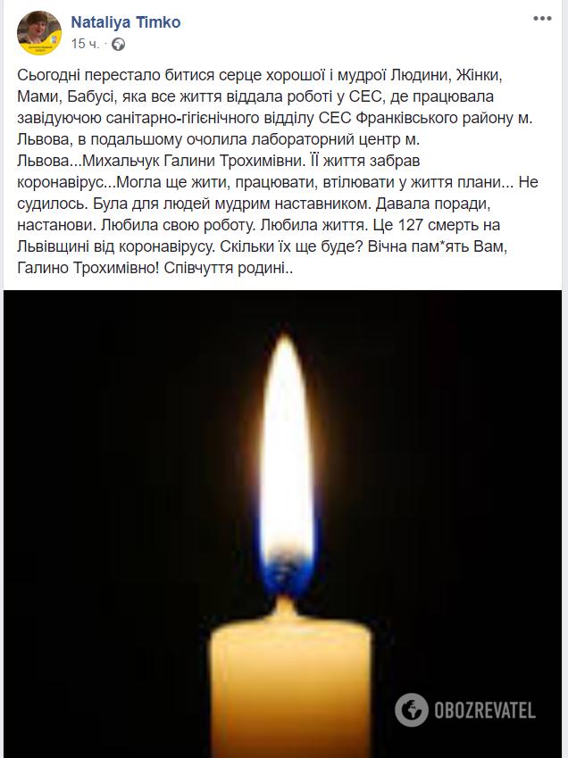 От коронавируса умерла глава лабораторного центра Львова