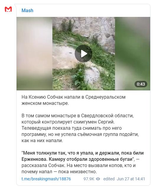 На Собчак напали в монастыре, захваченном скандальным священником РПЦ Сергием. Видео