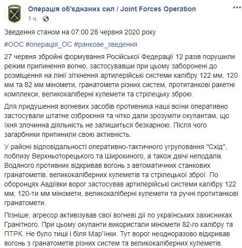 На Донбассе прошли тяжелые бои: ВСУ понесли потери