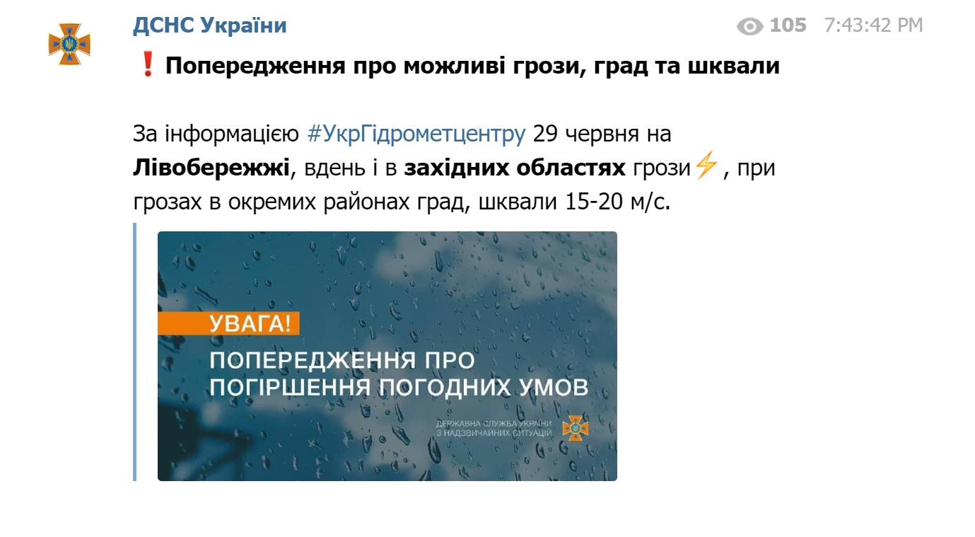 Пост ГСЧС Украины