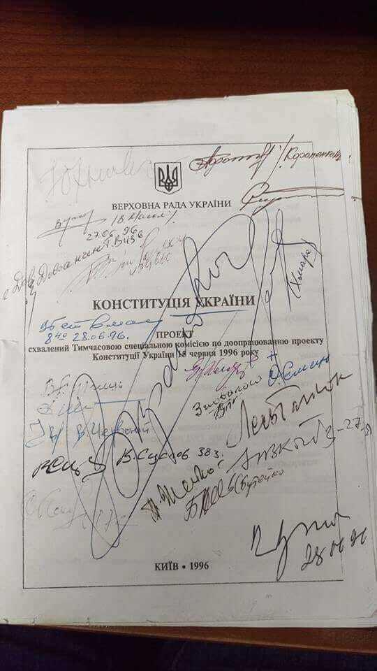 Конституція України була ухвалена 24 роки тому