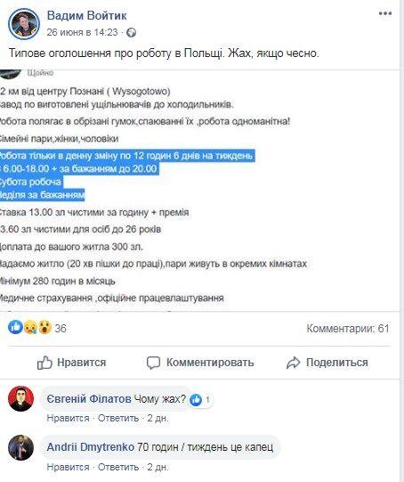 Реакция сети на условия работы в Польше