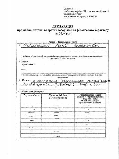Декларація Павловського перед початком роботи в Мінфіні