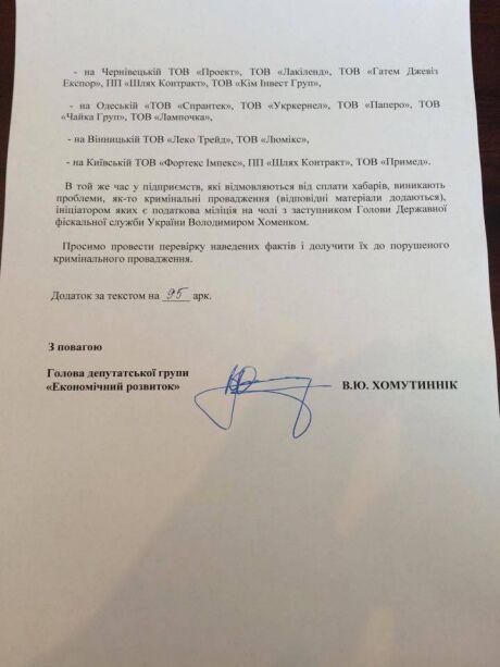 Закулисье украинской таможни: кто и как руководит ГТС на самом деле