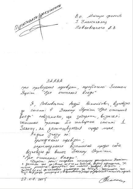 Заява Павловського про проведення щодо нього перевірки