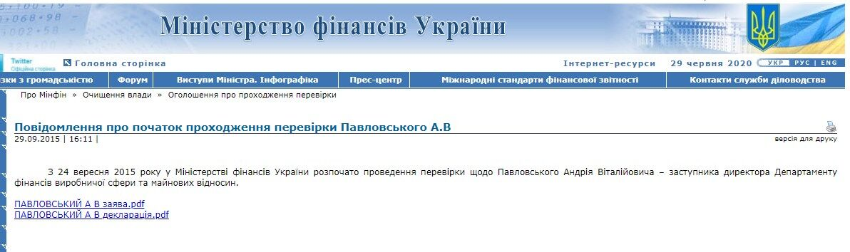 Оголошення про початок перевірки Павловського перед прийомом на роботу в Мінфін