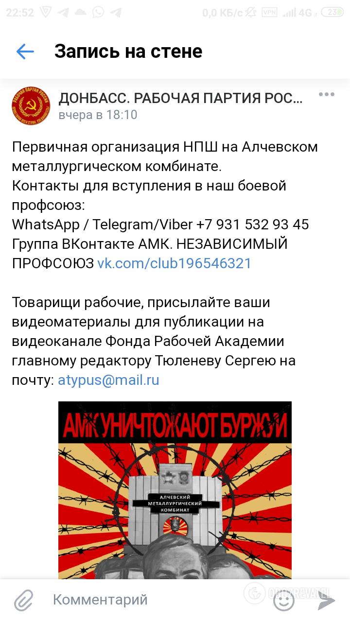 Бунты в Алчевске, или Удар в спину Пасечника