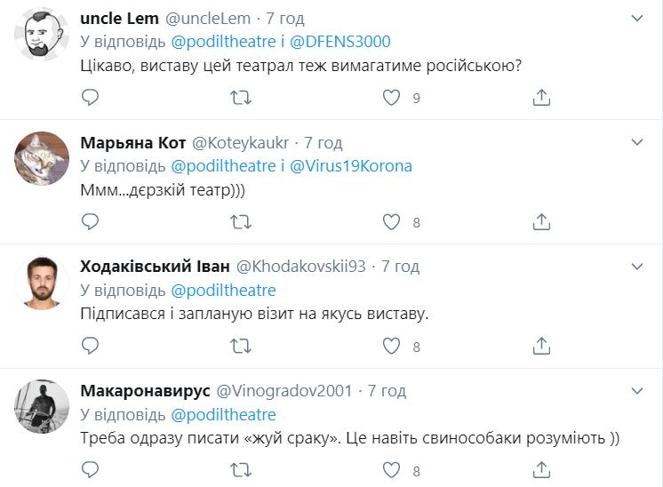 У ''Театрі на Подолі'' відмовилися спілкуватися російською: всі деталі скандалу