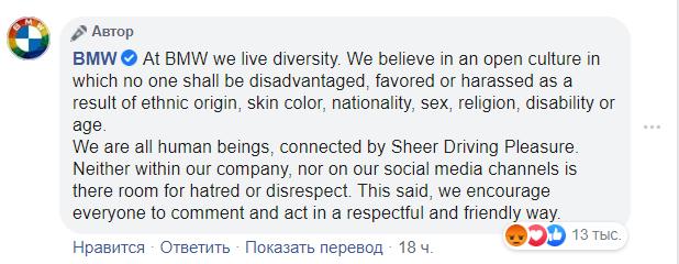 BMW сменил логотип в поддержку ЛГБТ. Фото