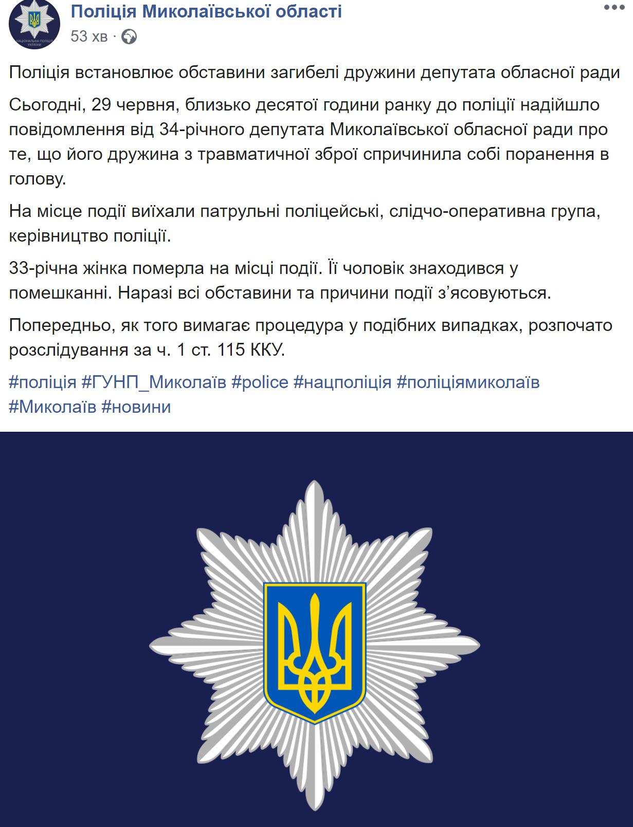 Пост полиции