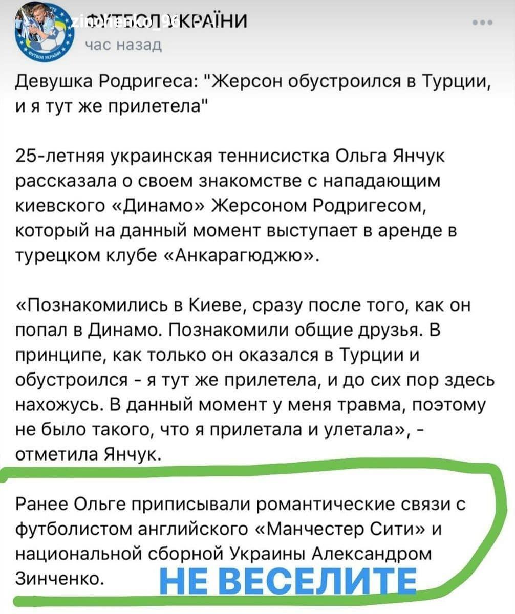 Александр Зинченко опроверг слухи о романе с Ольгой Янчук