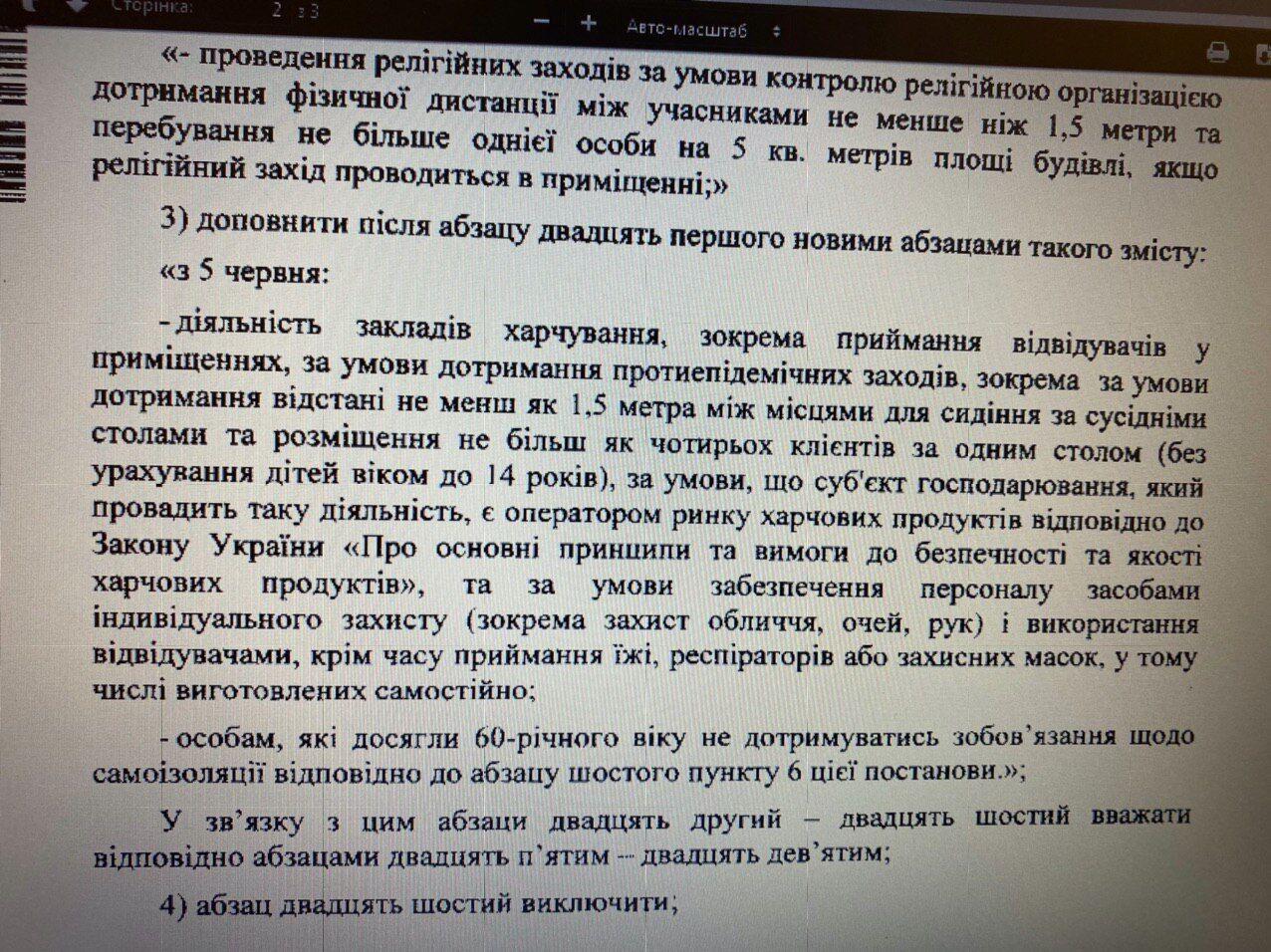 В Україні зняли майже всі карантинні обмеження: що тепер дозволено