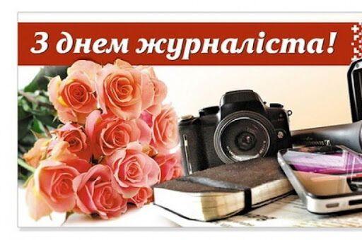 День журналиста: СМС