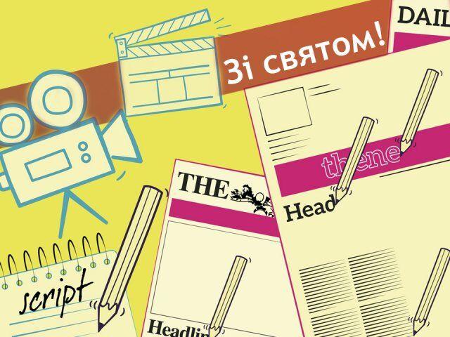День журналиста: поздравления с праздником