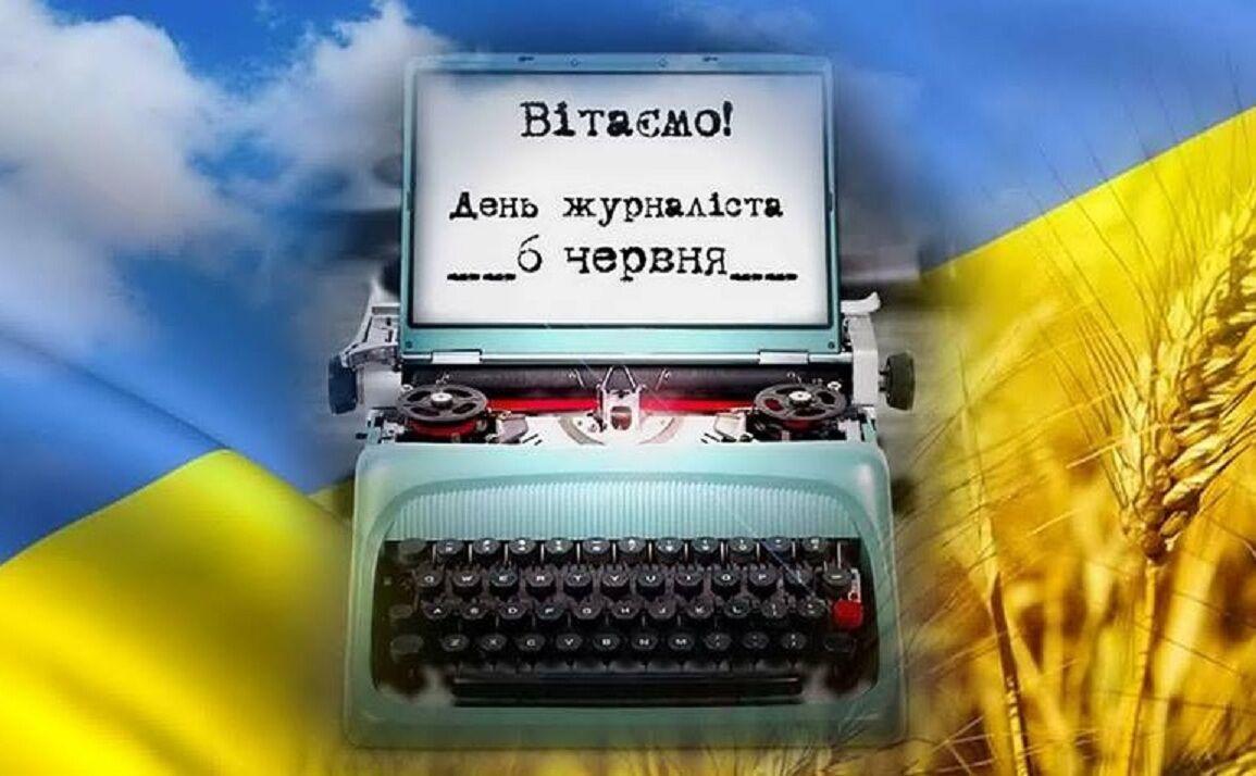 День журналиста Украины 6 июня