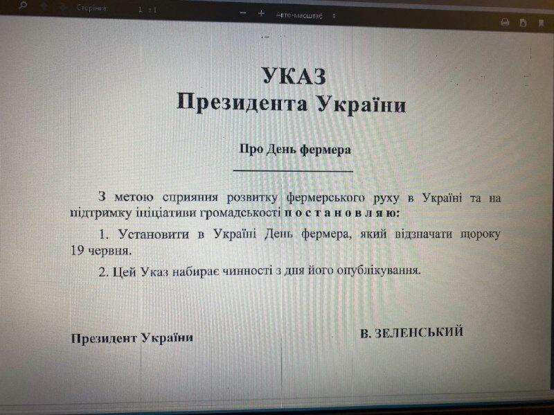 В Украине ввели День фермера