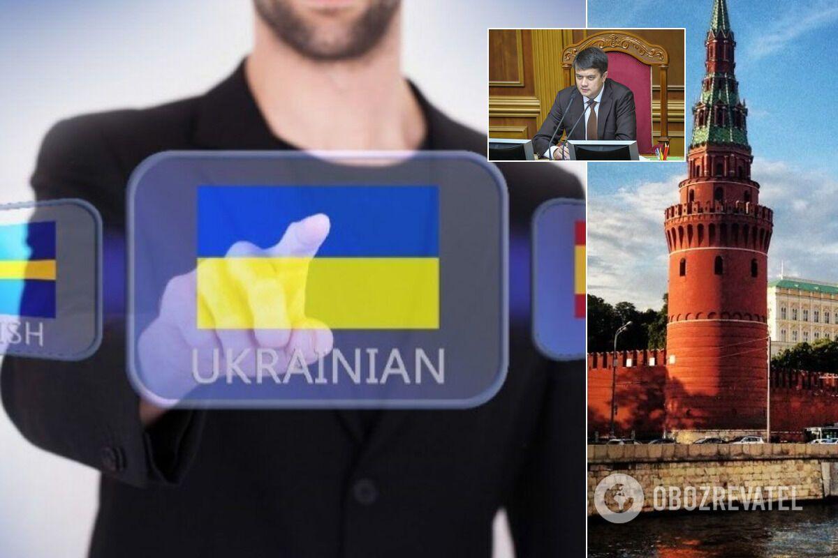 Языковой закон в Украине могут изменить