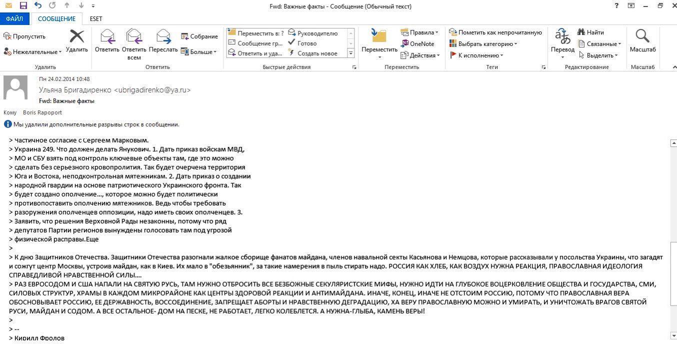 Почта Рапопорта: какие планы у России были относительно Украины