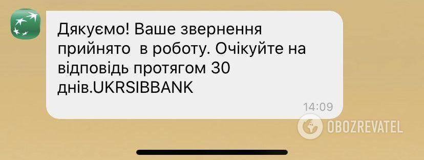 """После обращения в """"УкрСиббанк"""" Ольге пришло сообщение, что ответ будет в течение 30 дней"""