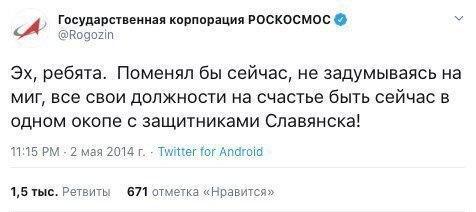 """Рогозин отдал """"Роскомосу"""" блог в Twitter со скандальными постами. Фото"""