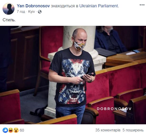 Нардеп Тарас Тарасенко в Раде