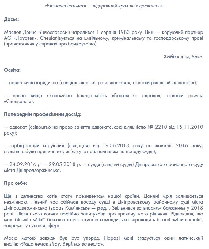 Інформація про Дениса Маслова