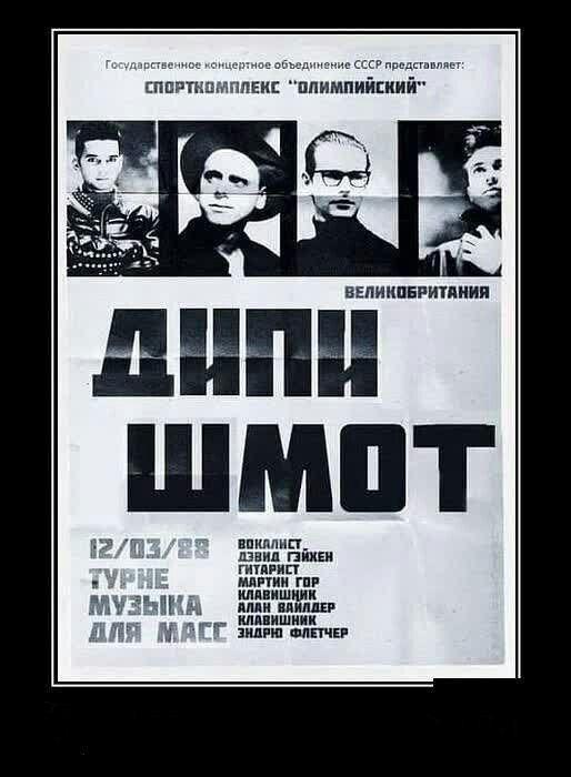 Яка музика була суворо заборонена в СРСР: перелік небажаних для вождів композицій