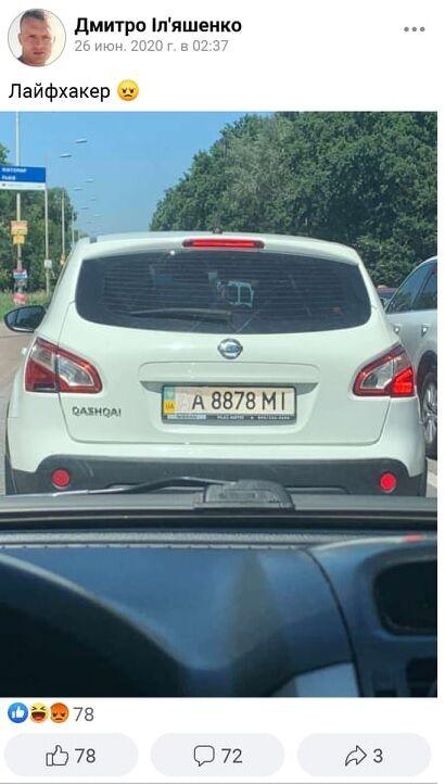 Автомобіль із замазаними номерами.