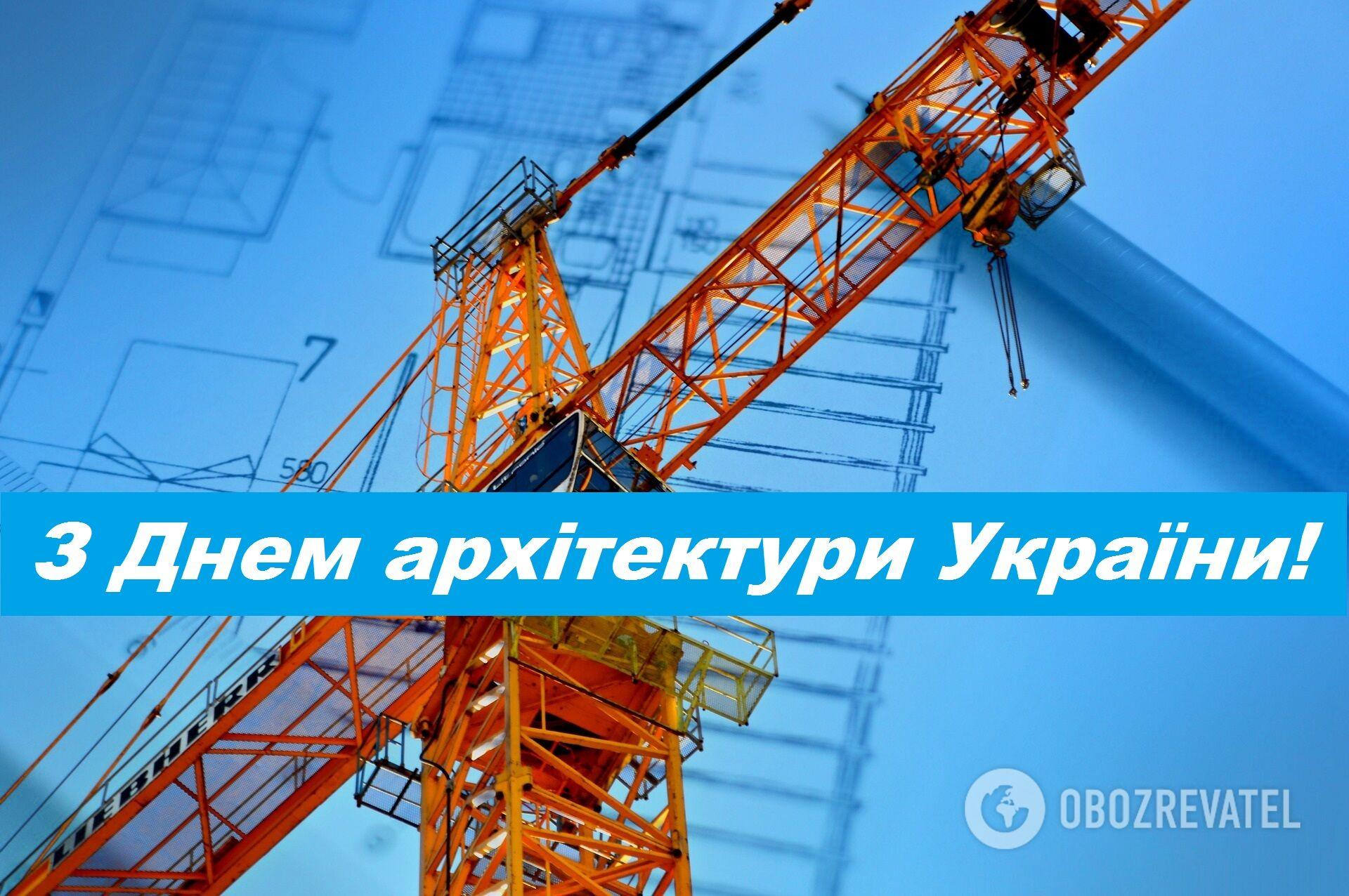 День архітектури України був заснований в 1995 році