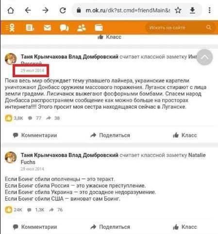 Тетяну Домбровську запідозрили в любові до Путіна й терористів на Донбасі.