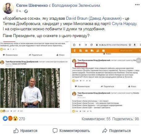 Facebook Євгена Шевченка