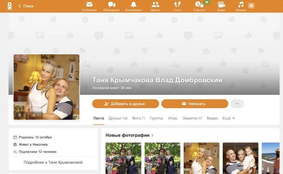 Тетяну Домбровську запідозрили в любові до Путіна й терористів на Донбасі