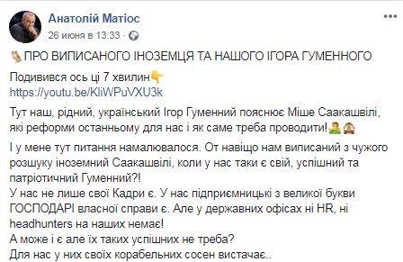 Facebook Анатолія Матіоса
