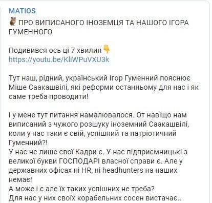 Telegram Анатолія Матіоса