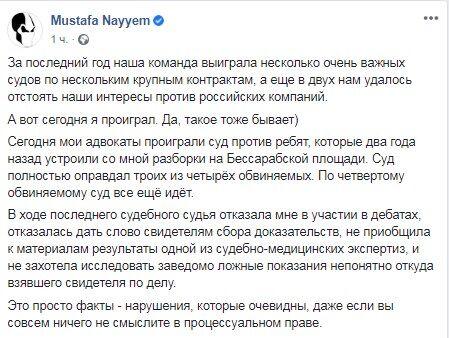Facebook Мустафы Найема