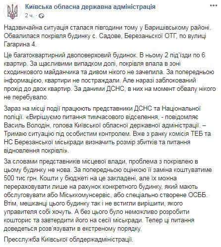 Facebook Київської ОДА