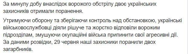 На Донбасі поранили двох українських військових.