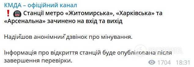 """В Киеве закрывали три станции метро из-за """"минирования"""""""