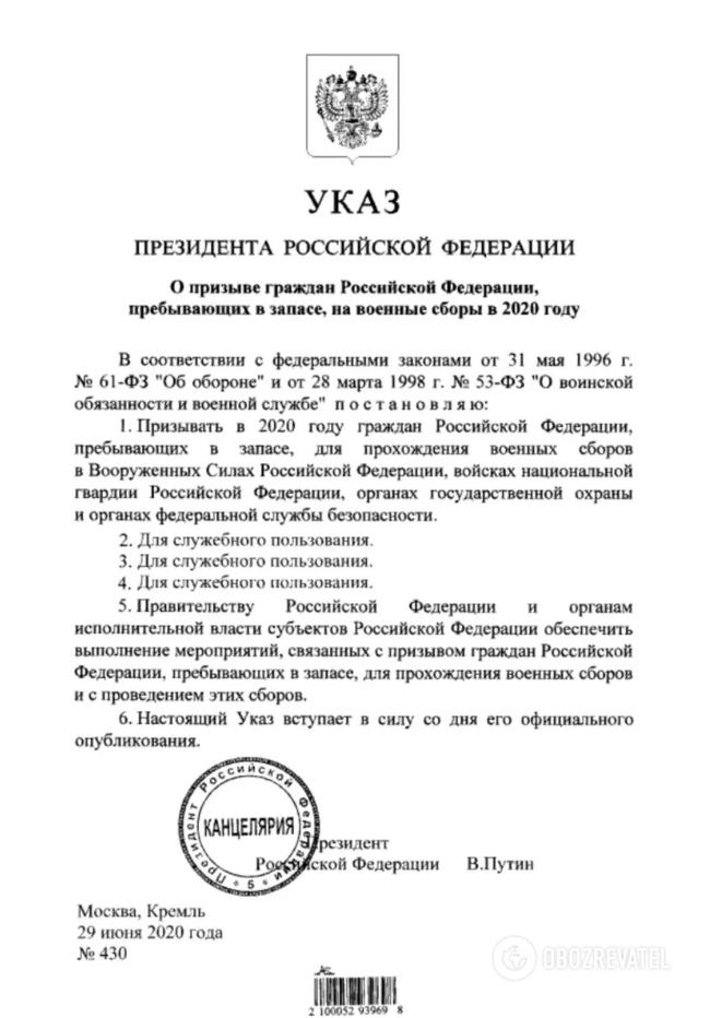 """Путін підписав """"загадковий"""" указ для військових РФ"""